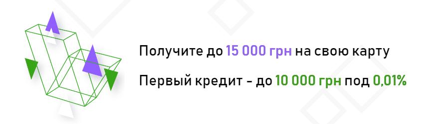 Кредит 0,01%