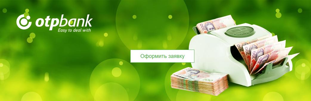 Отп банк кредиты наличными украина